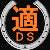 【最適】forDS icon