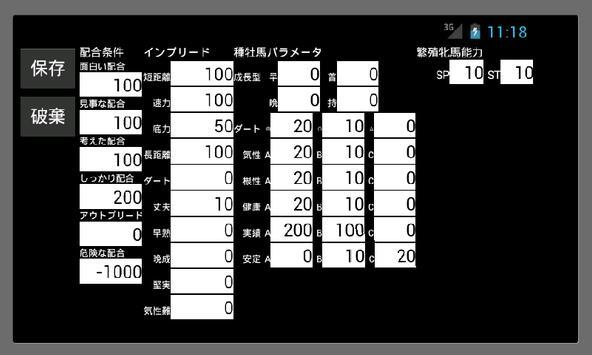 【最適】forDS apk screenshot
