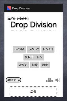 めざせ完全分割! Drop Division poster
