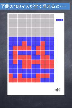 めざせ完全分割! Drop Division apk screenshot