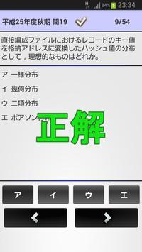 基本情報技術者どこでも勉強! apk screenshot