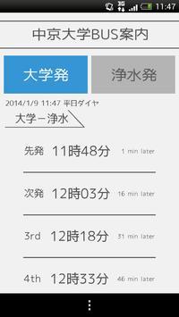 中京大学BUS案内 poster