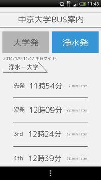 中京大学BUS案内 screenshot 1