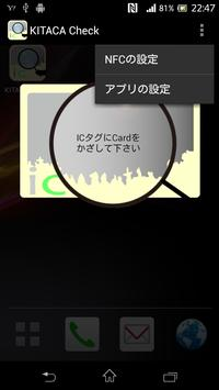 KITACA check 残高確認 screenshot 1