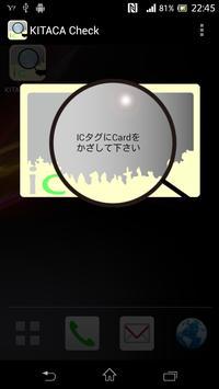 KITACA check 残高確認 screenshot 2
