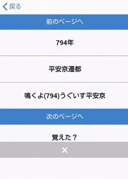 中学歴史 語呂合わせ暗記帳 apk screenshot