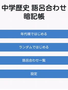 中学歴史 語呂合わせ暗記帳 poster