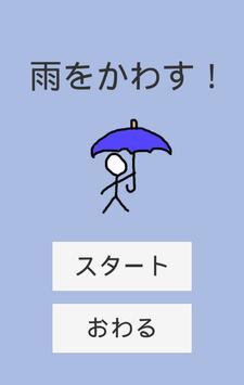 雨をかわす! poster