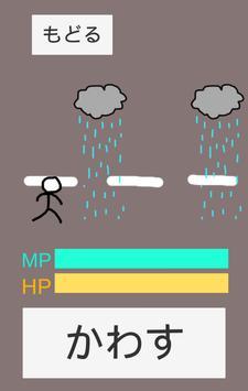雨をかわす! screenshot 1
