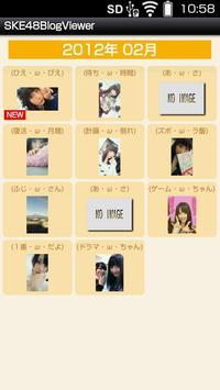 SKE48ブログビューア screenshot 1