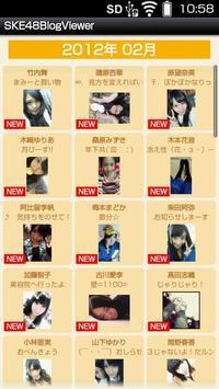 SKE48ブログビューア screenshot 3