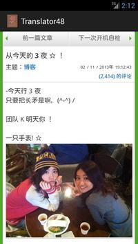 Translator48 apk screenshot