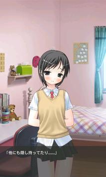 お姉ちゃんだけど弟の部屋を勝手に掃除するねっ apk screenshot