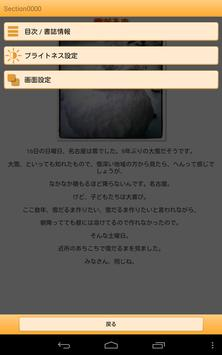 ツナガリReader apk screenshot