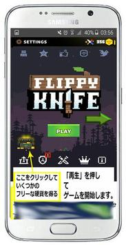 Tips/tricks flippy kniFe screenshot 3
