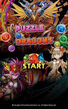 Puzzle & Dragons ポスター