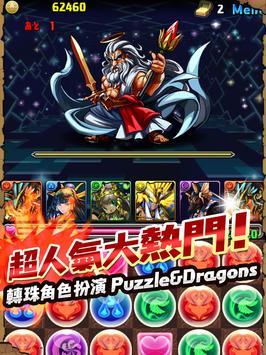 Puzzle & Dragons(龍族拼圖) apk スクリーンショット