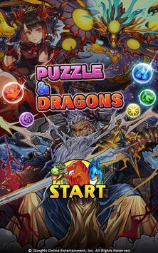 Puzzle & Dragons(龍族拼圖) ポスター