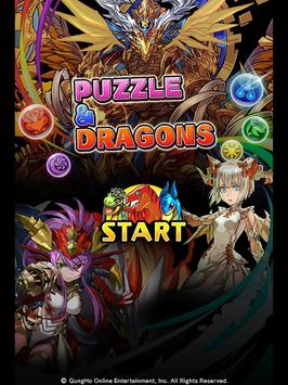 퍼즐&드래곤즈(Puzzle & Dragons) screenshot 10
