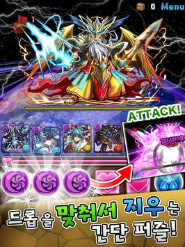 퍼즐&드래곤즈(Puzzle & Dragons) apk screenshot