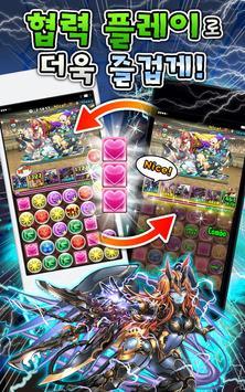 퍼즐&드래곤즈(Puzzle & Dragons) apk screenshot