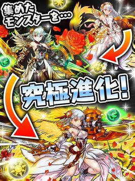 パズル&ドラゴンズ(Puzzle & Dragons) apk screenshot