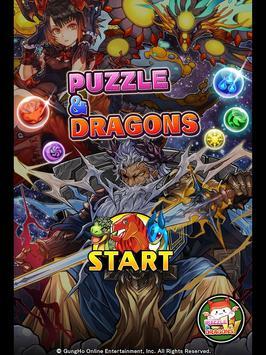 パズル&ドラゴンズ スクリーンショット 6