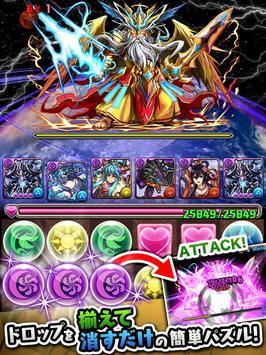パズル&ドラゴンズ スクリーンショット 8
