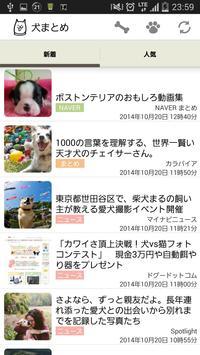 犬まとめ screenshot 1