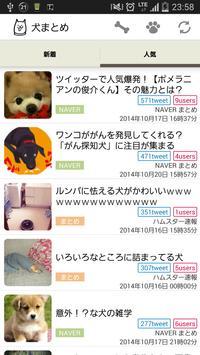 犬まとめ - ワンコ専門ニュースまとめアプリ poster