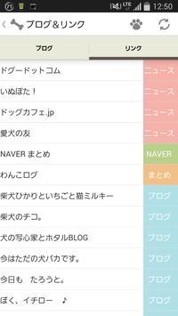 犬まとめ - ワンコ専門ニュースまとめアプリ apk screenshot