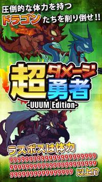 SuperDamageHeros-UUUM Edition- poster