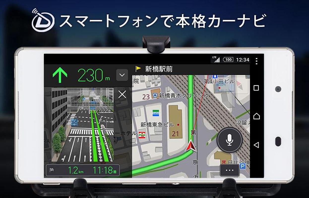 Android 用の ドコモ ドライブネ...