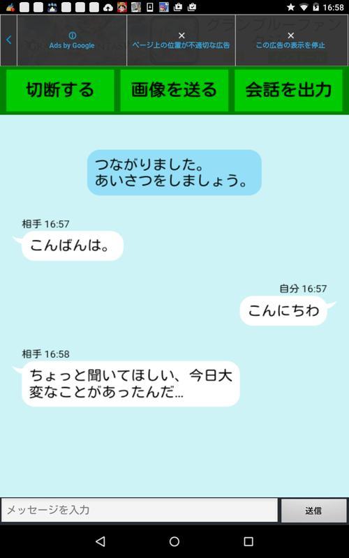 free random chat