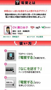 電愛 ~愛し合うアプリ 巫女編~ apk screenshot