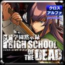 パチスロ HIGH SCHOOL OF THE DEAD APK
