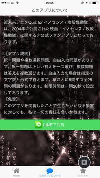 近未来アニメQuiz for イノセンス / 攻殻機動隊 screenshot 1