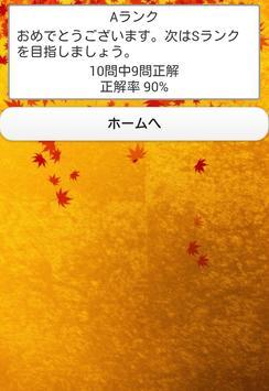 すごい!日本史クイズ前半 screenshot 3