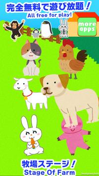Play and sound!4 - for child apk screenshot