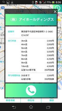 代行レーダー apk screenshot