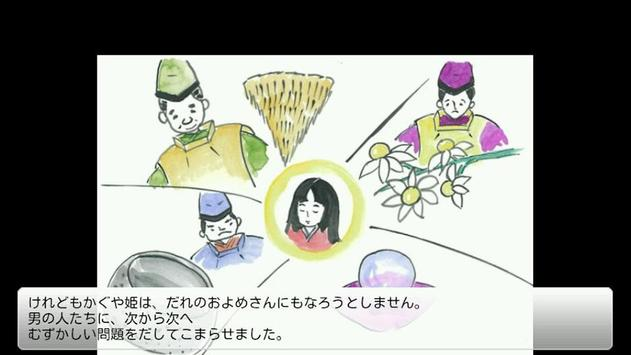Storytelling book Kaguya-hime apk screenshot