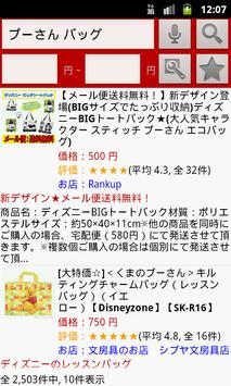商品検索ツール for 楽天市場 poster