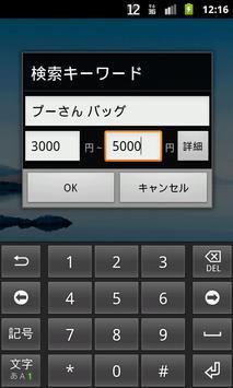 商品検索ツール for 楽天市場 apk screenshot