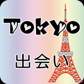 東京流出会いアプリ icon