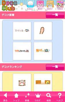 無料デコメ★デコクラブ(DecoClub) 登録不要! poster