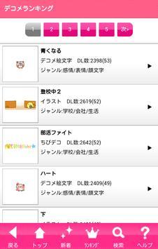 無料デコメ★デコクラブ(DecoClub) 登録不要! apk screenshot