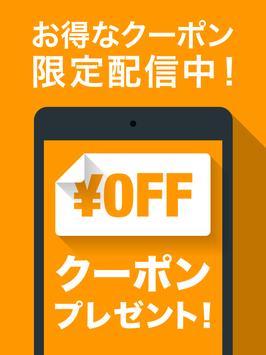Wowma!(ワウマ) お得な・激安ネット通販アプリ apk screenshot