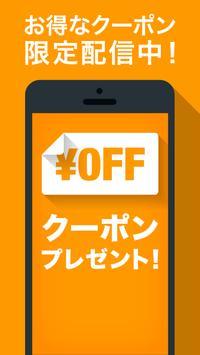 Wowma!(ワウマ) お得な・激安ネット通販アプリ poster