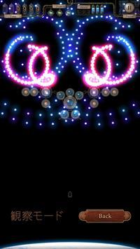 弾幕の檻 apk screenshot
