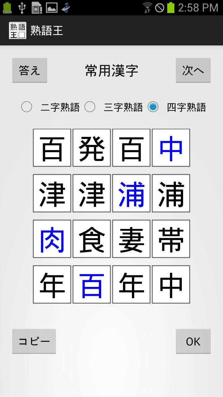 熟語 三 ゲーム 文字